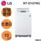 送基本安裝【LG樂金】10公斤 Smar...
