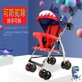 嬰兒手推車 超輕便嬰兒手推車傘車簡易折疊寶寶兒童迷你小推車一鍵收車可坐igo 寶貝計畫