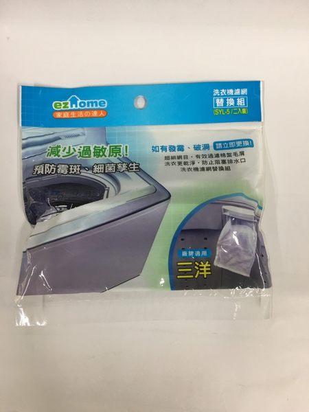 【SONY 三洋】(2入裝) SYL-5 洗衣機濾網/棉絮過濾網