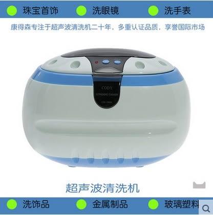 【電壓220V附轉換器】超聲波清洗機CD-2800珠寶首飾眼鏡清潔機飾品鑽石