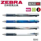 日本 斑馬 Clip-on Slim 油性 0.7mm 兩色 再生材 B2A5 原子筆 /支