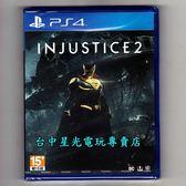 【PS4原版片 可刷卡】☆ 超級英雄2 武力對決2 ☆英文亞版全新品【台中星光電玩】