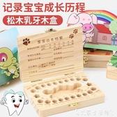 乳牙收納盒乳牙收藏盒男孩女孩牙齒紀念盒換牙保存盒十二生肖款牙齒收納盒 艾家
