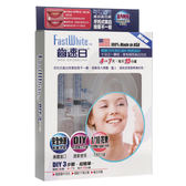 FastWhite齒速白3步驟DIY快速居家牙齒美白系統(3ml*2)