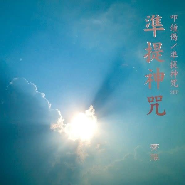 齊豫 叩鐘偈 準提神咒 CD(購潮8)