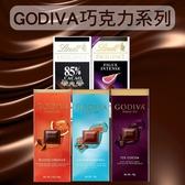 巧克力 巧克力片 零食 GODIVA 大師級 巧克力片 可可片 濃純巧克力