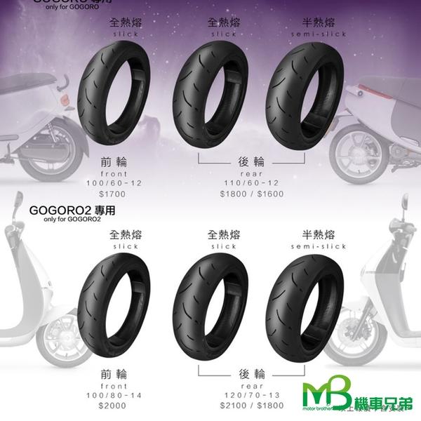 機車兄弟【THANOS薩諾司 SP2 120-70/13 半熱熔輪胎】(GOGORO2)