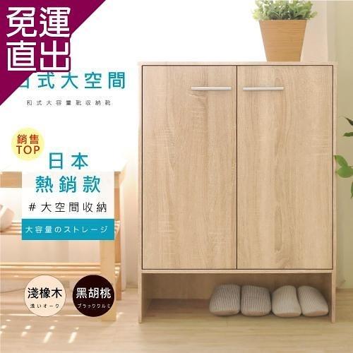 HOPMA 日式雙門四層鞋櫃/收納櫃 C-H2080BK/PMS【免運直出】