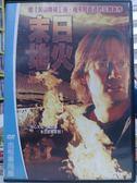 挖寶二手片-H01-013-正版DVD*電影【末日地火】-地心火焰一觸即發,末日即將來到