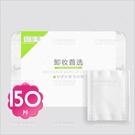 珂斯蒂 輕柔絲滑卸妝棉化妝棉(壓邊壓點)-150片(KSD654)[57559]