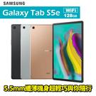 Samsung Galaxy Tab S5e Wi-Fi 6G/128G 10.5吋 八核心 智慧型手機 24期0利率 免運費