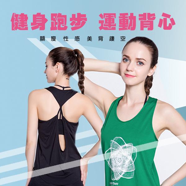 健身跑步運動背心女 顯瘦性感美背鏤空背心瑜伽服速乾上衣 罩衫【小百合】0262