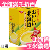 日本 日清 北海道限定玉米濃湯 16g x24條 北海道產玉米100%【小福部屋】