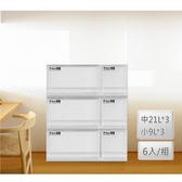 【收納屋】「無印美學」積木抽屜整理箱(中*3+小*3) (六件組)