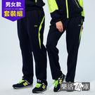 【AC045】男女時尚拼色潮款休閒運動長褲(綠藍)● 樂活衣庫