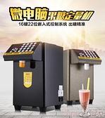 果糖機那波勒果糖定量機商用奶茶店專用全套設備全自動精準定量儀果糖機 LX220v suger 新品