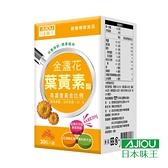 《限殺》日本味王 30:6金盞花葉黃素酯膠囊(30粒/盒)