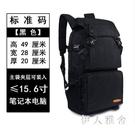 雙肩包男大容量行李背包旅行包旅游女登山包戶外防水 st3619『美好時光』