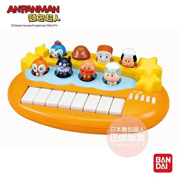 麵包超人-天空演唱會音樂鍵盤(1歲-)BD755544[衛立兒生活館]