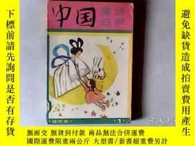 二手書博民逛書店中國童話名作.1罕見連環畫,有發票Y347616 SPAN cl