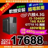【17688元】全新高階I5+獨顯主機16G/480G/480W含正版WIN10+安卓雙系統開機即用可刷卡分期洋宏
