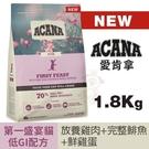 【贈340G*1 】ACANA愛肯拿 第一盛宴低GI配方(放養雞肉+完整鯡魚+鮮雞蛋)1.8Kg.貓糧