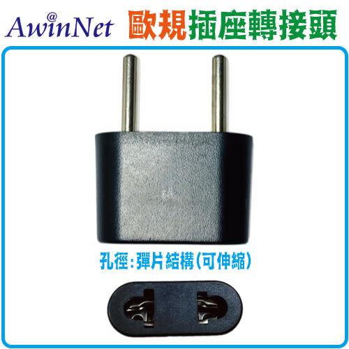 轉接頭2入歐洲旅遊必備歐洲轉接頭電源轉接插頭轉換器(4.0)