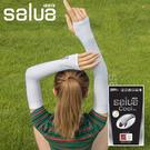 韓國 salua 專利鍺元素防曬涼感袖套...