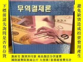 二手書博民逛書店International罕見Trade Payment Sys