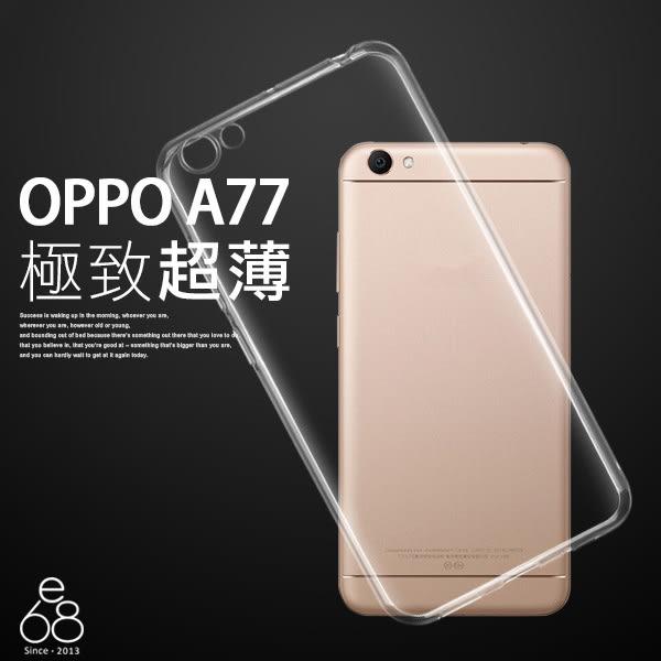 E68精品館 超薄 透明殼 OPPO A77 5.5吋 手機殼 TPU 軟殼 隱形 保護套 裸機 保護殼 無翻蓋