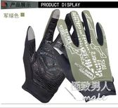 登山夏季防滑戶外運動透氣觸摸觸屏全指手套SMY6629【極致男人】
