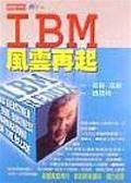 (二手書)IBM風雲再起