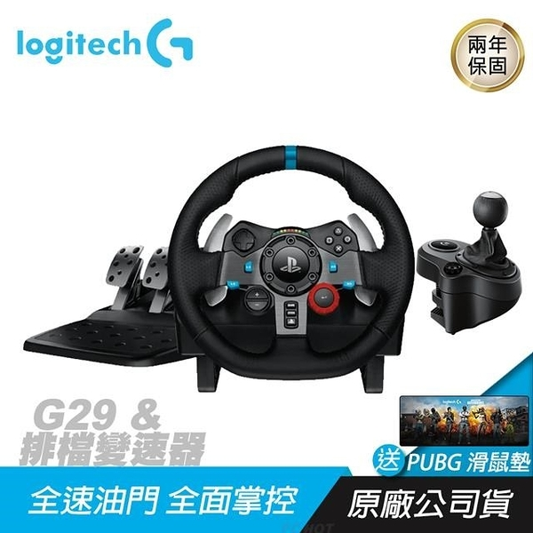 【南紡購物中心】Logitech 羅技 Driving Force G29賽車方向盤+排檔變速器/雙馬達回饋/六檔變速
