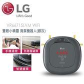 LG-變頻清潔機器人-雙眼(典雅銀) VR66715LVM