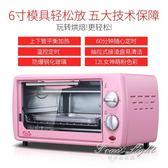 烤箱CS1201A2電烤箱家用迷你烘焙多功能全自動家庭小型烤箱 果果輕時尚 NMS 220v