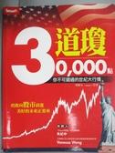 【書寶二手書T1/投資_HAA】道瓊三萬點:你不可錯過的世紀大行情_愛榭克