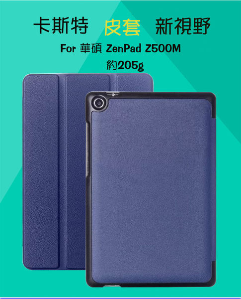 ASUS平版皮套 Zenpad 10 Z301M Z301MF Z301ML Z300M Z300CNL Z300C / 3S 10 Z500M Z500KL 智能 休眠 喚醒 卡斯特 保護套