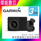 Garmin Dash Cam 46D【贈16G】雙鏡頭行車記錄器 前後行車紀錄器 140度廣角 公司貨 三年保固