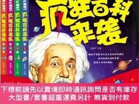 簡體書-十日到貨 R3YHOW& WHY瘋狂百科來襲 HOW& WHY瘋狂百科來襲 崔曉軍  主編 北京聯合出版公