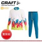 【CRAFT 瑞典 童 套裝組 排汗衣褲《藍》】1901662/快乾/彈性/輕量舒適/排濕