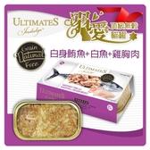 【力奇】溺愛 頂級無穀貓罐-白身鮪魚+白魚+雞胸肉(桃紫)85g【新包裝】可超取 (C002C34)