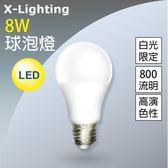 LED 8W E27 800lm 白光)8W耗電 10W亮度 高演色性 球泡燈  EXPC X-LIGHTING(5W 7W)