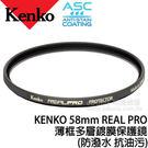 KENKO 肯高 58mm REAL PRO Protector 薄框多層膜保護鏡 (正成公司貨) ASC 鍍膜 防潑水 抗油污