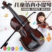 小提琴兒童初學者樂器學生用電子仿真音樂女孩手提琴生日禮物玩具 JY【全館免運八折搶購】