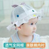 嬰兒帽子夏季防曬兒童太陽帽薄款透氣寶寶漁夫帽涼帽女童遮陽帽潮 漾美眉韓衣