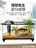 烏龜缸玻璃烏龜缸家用帶曬臺別墅飼養箱大型養烏龜專用缸生態魚缸盆造景 艾家 LX