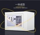 小型全鋼保險櫃家用 保險箱迷你入牆床頭 電子密碼保管箱辦公 HM