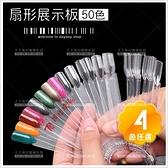 美甲彩繪(扇形展示板)-50入(4色)光撩指甲油[57199]