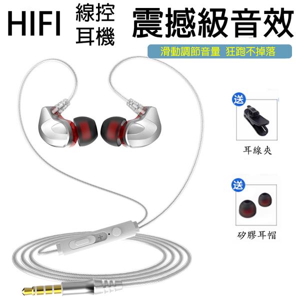 重低音運動線控耳機