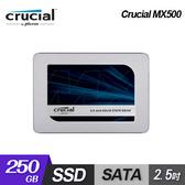 【Micron 美光】Crucial MX500 250GB SSD 2.5吋固態硬碟